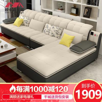 欧卡森新款布艺沙发 可拆洗大小户型客厅简约家居贵妃组合L型转角布沙发