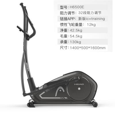 HEAD海德橢圓機家用靜音橢圓儀磁控商用太空漫步機健身器材H6500E