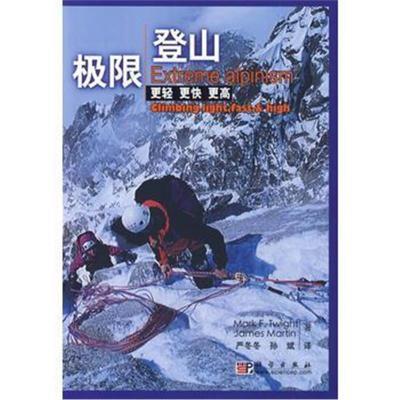 極限登山 (美)德懷特,(美)馬丁,嚴冬冬,孫斌 9787030246509 科學出版社
