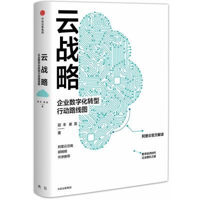 云戰略:企業數字化轉型行動路線圖 田豐崔昊 著作 經管、勵志 文軒網