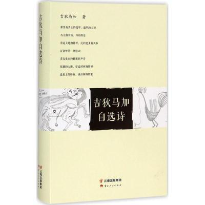 正版 吉狄马加自选诗 吉狄马加 著 云南人民出版社 9787222160699 书籍