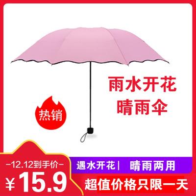 小清新防紫外線遮陽傘廣告傘訂制黑膠女折疊傘學生太陽防曬晴雨傘