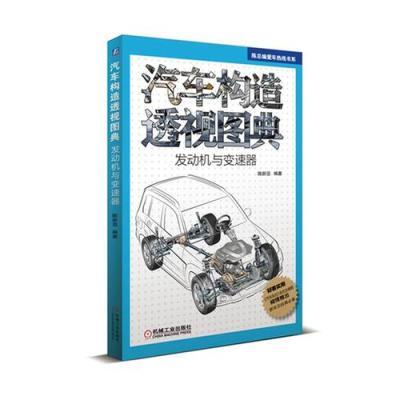 汽車構造透視圖典(發動機與變速器)