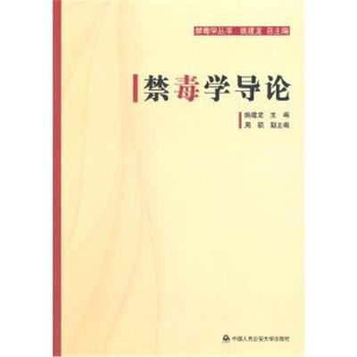 正版書籍 禁毒學導論 9787565320446 中國人民公安大學出版社