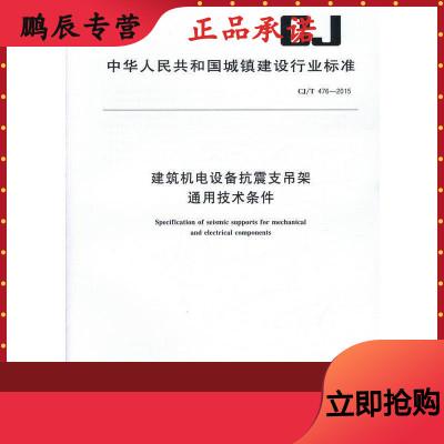 CJ/T 476-2015 建筑機電設備抗震支吊架通用技術條件 國家標準