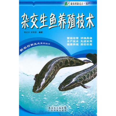 雜交生魚養殖技術