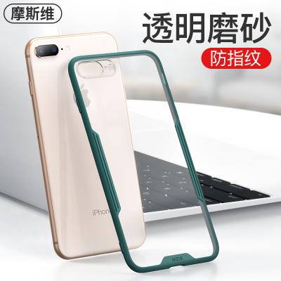 摩斯維(Msvii)iPhone8plus手機殼蘋果7Plus保護套7P透明防摔8P超薄軟殼iPhone7簡約TPU磨砂