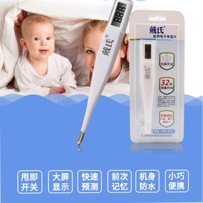 戴氏体温计温度计儿童医用腋下成人测温家用电子宝宝婴儿发烧精准