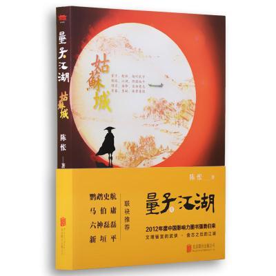 """量子江湖·姑苏城(""""2012X具影响力图书""""再度来袭,理科生的武侠 金古后的江湖)"""