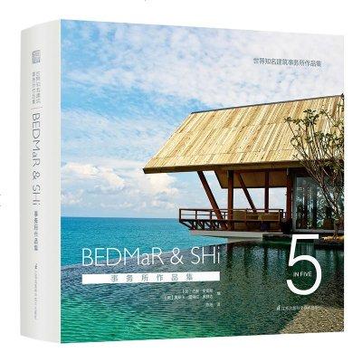 0902世界知名建筑事务所作品集BEDMaR&SHi事务所作品集(在当活中,重塑传统)