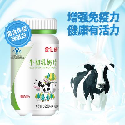金仕康 牛初乳奶片60片 兒童青少年成人增強免疫力 含免疫球蛋白