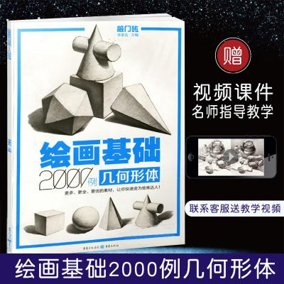 繪畫基礎2000例幾何形體敲門磚素描基礎幾何石膏體臨摹范畫入門自學美術輔導書單體組合石膏體