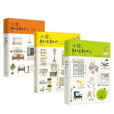 【套裝3冊】小家越住越大1+2+3 逯薇著 攻克中國式住宅收納難題 解析居住趨勢 家庭整理收納術 小戶型家居裝修書籍