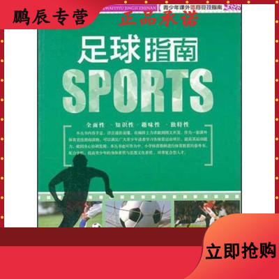 #青少年课外体育竞技指南:足球指南9787811415988