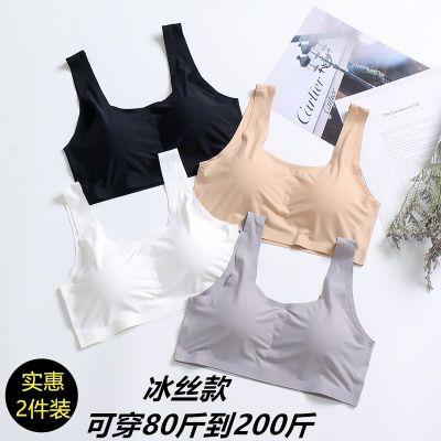 HKCP內衣女學生韓版冰絲無鋼圈裹胸一片式無痕睡眠文胸吊帶運動背心女