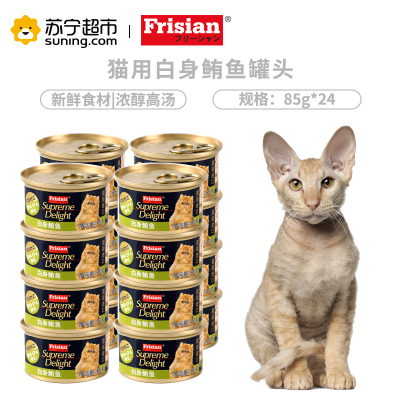 富力鮮泰國進口貓罐頭白身鮪魚罐頭24罐整箱發貨進口貓罐頭整箱白肉貓罐頭貓零食濕糧