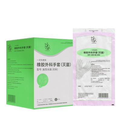 橡树(XIANG SHU)一次性无粉无菌橡胶乳胶医用手套 外科手术食品实验室无菌手套 光面50双/盒 6.5