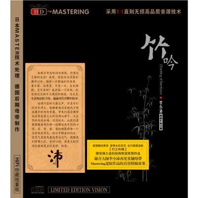 正版專輯龍源唱片 竹吟 CD 李小沛錄音作品 竹樂音樂發燒碟片