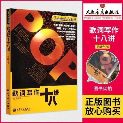 正版现货 歌词写作十八讲 吴颂今 由深入浅出而又专业、实用的引导,帮助您快速进入歌词创作的成功之 正版书籍 艺术
