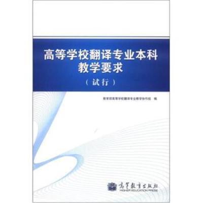高等學校翻譯專業本科教學要求(試行) 教育部高等學校翻譯專業教學協作組 97