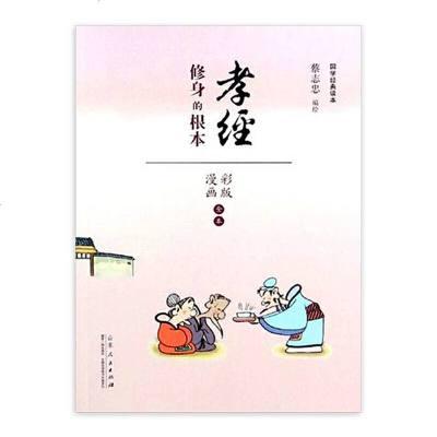 蔡志忠漫畫(彩色版)國學系列孝經