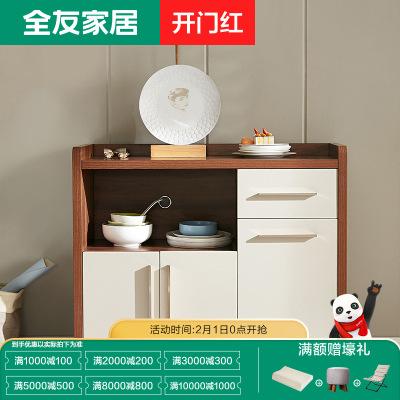 【抢】全友家居餐边柜茶水柜现代简约餐厅经济型碗柜收纳柜储物柜123516