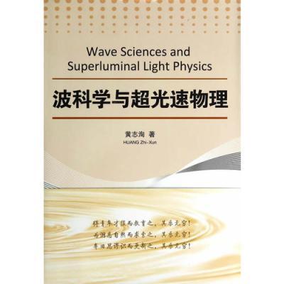 波科學與超光速物理