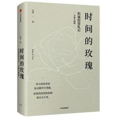 正版書籍 時間的玫瑰 但斌 全新升級版 9787508688640 中信出版社