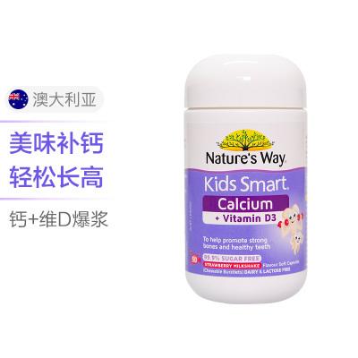 澳萃维/佳思敏(Nature's Way)进口草莓味爆浆复合维生素D3+钙咀嚼丸 50粒/瓶装 6个月以上