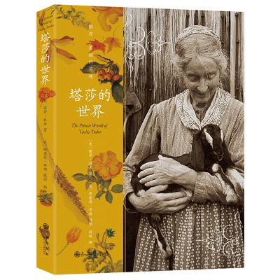 正版 塔莎的世界 塔莎 凯迪克金奖 成就奖获得者杜朵塔莎奶奶 花艺 生活百科休闲书 文学书