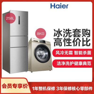 海爾BCD-258WDPM 258升三門冰箱 +海爾8公斤變頻全自動家用滾筒洗衣機EG80B829G