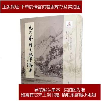 元代艺术史纪事编年