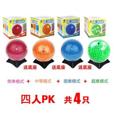 圆形3d迷宫球魔方走珠幼儿园小学生儿童玩具智力球成人幻智球【定制】