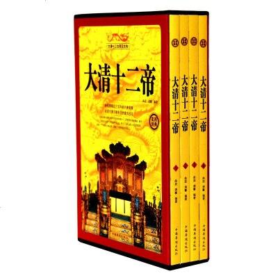 大清十二帝 盒裝4冊 清朝歷史皇帝史料書籍 名人傳記中國皇帝全傳