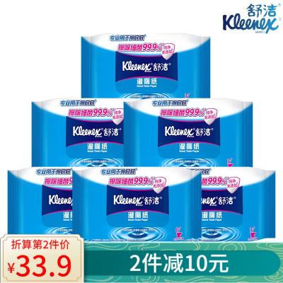 舒潔(Kleenex) 濕廁紙 40片*6包家庭裝 擦除99.9%細菌 清潔濕紙巾濕巾可搭配卷紙衛生紙使用