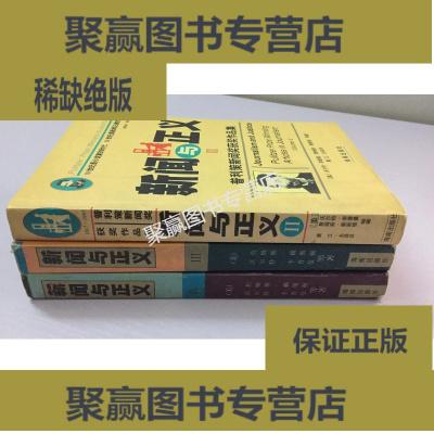 正版9层新 新闻与正义(,二,三,四)3册合售
