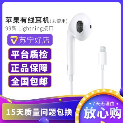 【二手99新 購機享低價】Apple/蘋果7 iphone X 未使用 拆機原裝耳機 蘋果原裝耳機