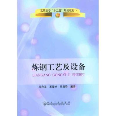正版现货 炼钢工艺及设备 郑金星 王振光 王庆春 冶金工业出版社 9787502454074 书籍 畅销书