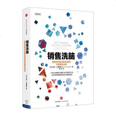 1107銷售洗腦把逛街者變成購買者的8條黃金法則銷售書籍正版新書中信出版發貨