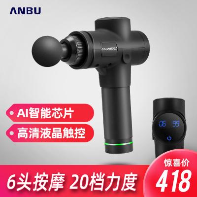 安步 ANBU 筋膜槍LED筋摩搶20檔放松經膜搶肌肉放松按摩槍送收納包6按摩頭AB-521