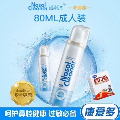 【3瓶裝】諾斯清生理性鹽水洗鼻器80ml 鼻腔噴霧器清洗器洗鼻水鼻炎噴霧海鹽水生理醫用海水