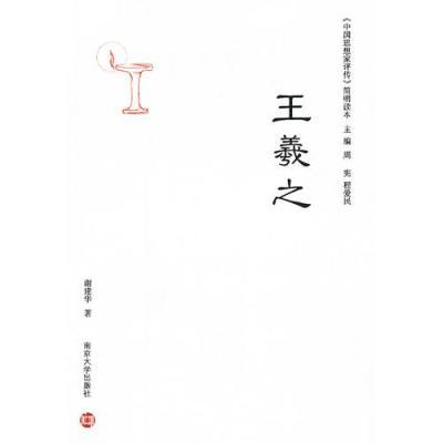 《中国思想家评传》简明读本 王羲之