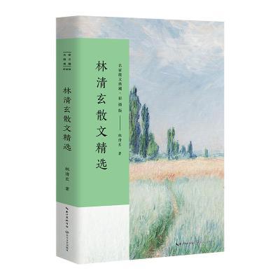 林清玄散文精选(名家散文典藏·彩插版)