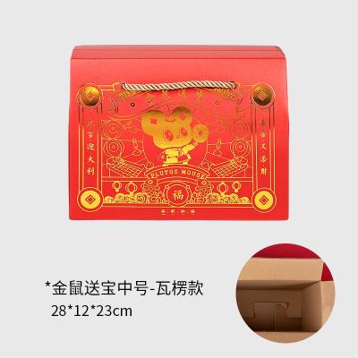 年貨包裝盒大禮包干貨空盒子新年送禮品特產食品堅果禮物盒 金鼠送寶大禮包-中號-瓦楞款 大禮包