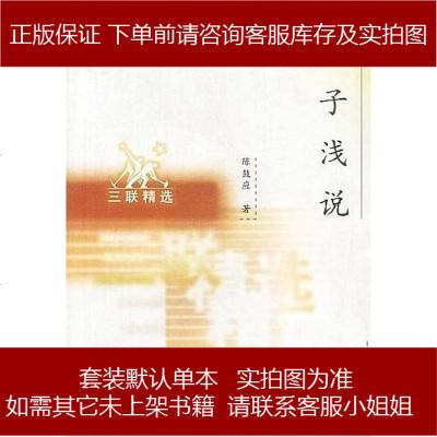 莊子淺說 陳鼓應 生活·讀書·新知三聯書店 9787108012074