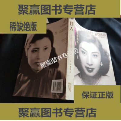 正版9层新 佳人:王玉龄画传