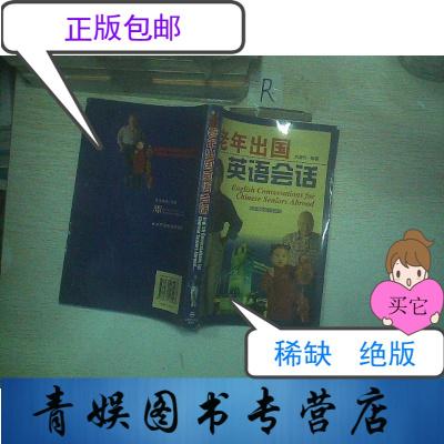【正版九成新】老年出國英語會話