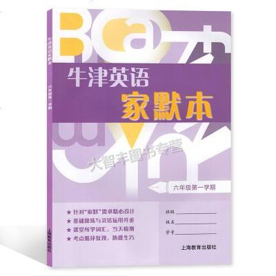 牛津英语家默本 六年级第一学期 紧贴英语(牛津上海版)教材编写 小升初预备班上6年级/6A 上海教育出版社 世纪出