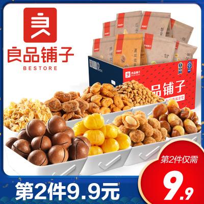 良品鋪子8份堅果炒貨零食876組合 8款堅果炒貨大禮包 零食大禮包 堅果 炒貨 非禮盒裝