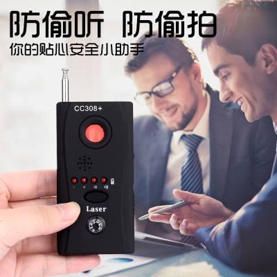 cc308+無線信號電波檢測儀 反監聽防監控攝像頭GPS探測器